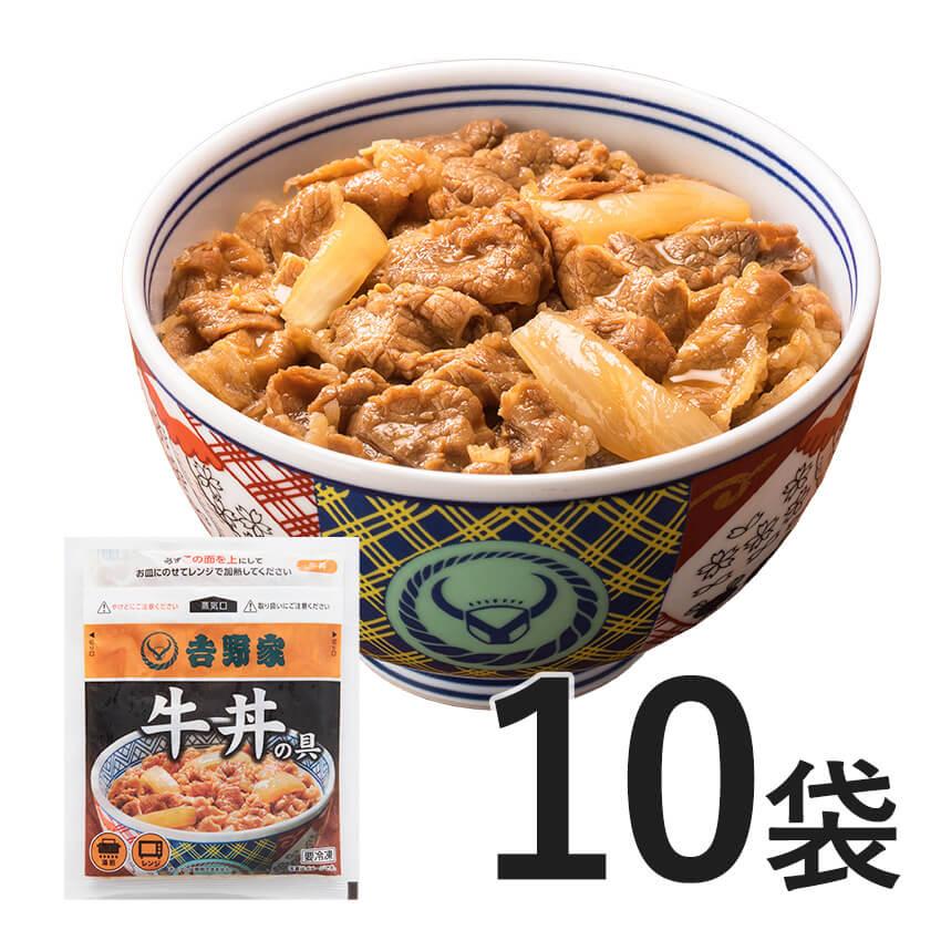 牛丼の具 10袋【冷凍】