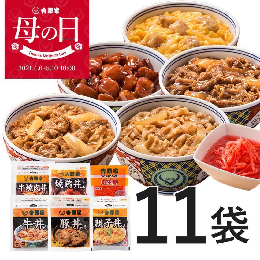 新大人気6品11袋セット【冷凍】