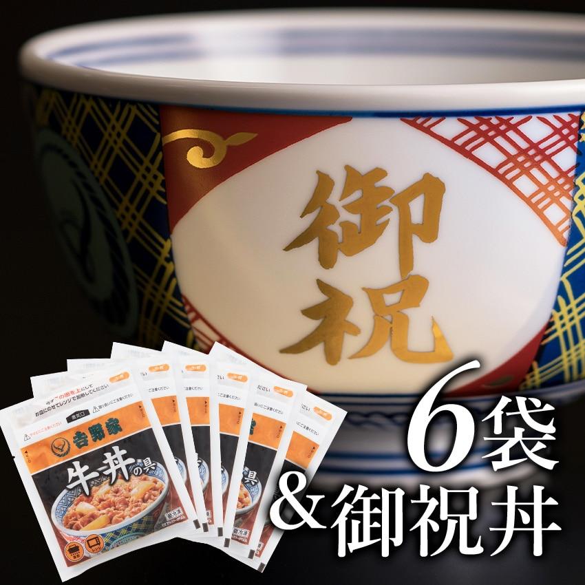 牛丼の具6袋&御祝丼セット(小盛)【冷凍】